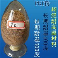 美国进口PBI粉末 U-60 聚苯并咪唑