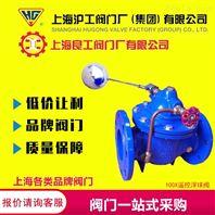上海沪工阀门厂球铁遥控浮球阀液位控制阀