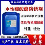 水性硼酸酯防锈剂