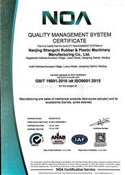 NOA质量管理体系认证证书 1