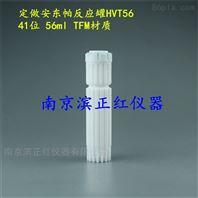 适配安东帕41位微波消解罐HVT56-56ml