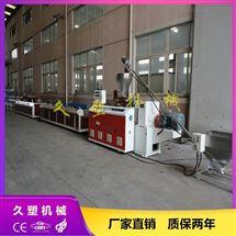 PVC 型材设备 塑料型材机器设备