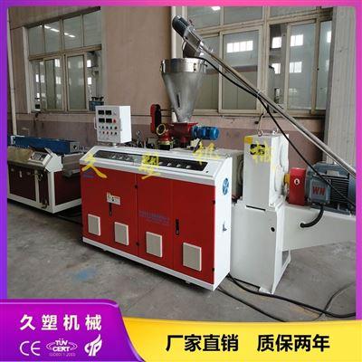PVC/PE塑料型材機器 型材生產設備