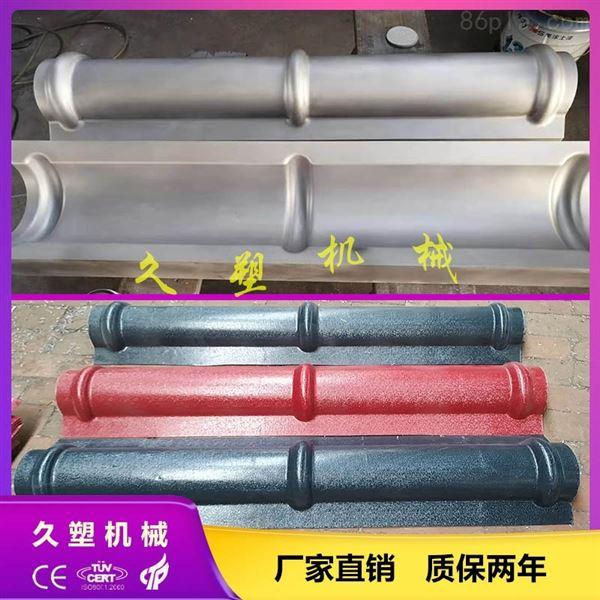 PVC合成树脂瓦脊瓦模具