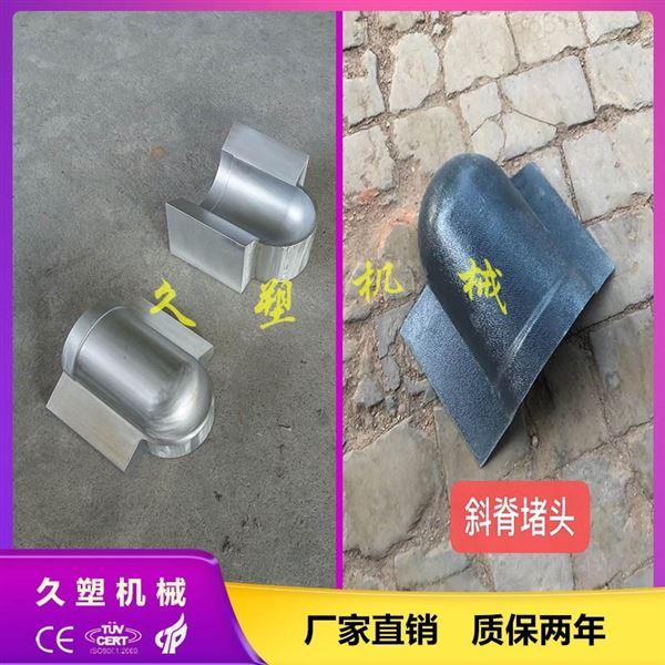 880/1050铸铝脊瓦模具