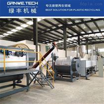 GW-HDPE-WL1000HDPE日化包装瓶加工再生自动化清洗线