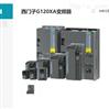 6SL3210-1KE31-1UF1變頻器