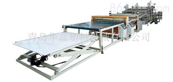 ABS、PS、HIPS、PMMA洁具板、冰箱板生产线