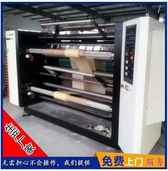 【卧式自动分切机】无纺布分切设备 修改