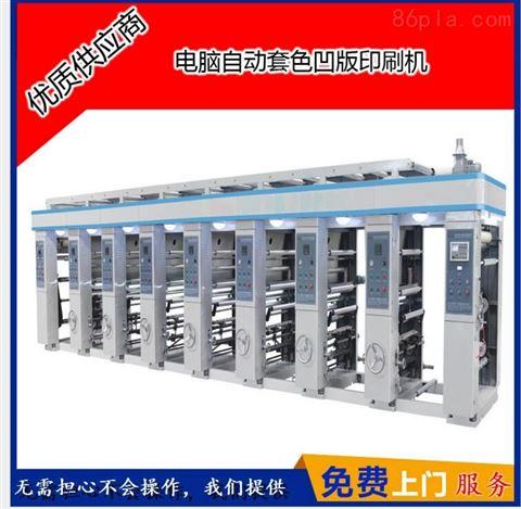 供应优质【电脑凹版印刷】包装膜印刷机设备