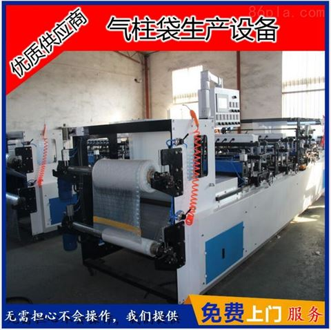【免费技术培训】气柱袋制袋机生产厂家全套设备中