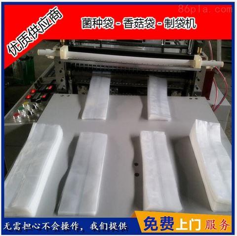 【香菇袋设备推荐】厂家主营生产香菇袋生产机器厂
