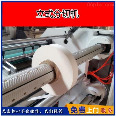 【高精度】推荐款塑料PET离型膜分切机 高速稳定值得信赖