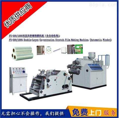 【价廉物美优质推荐】大量生产缠绕膜生产机器 出厂直销价