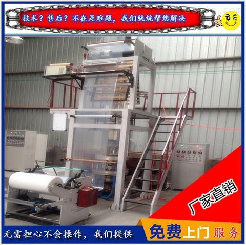 20年生产厂家塑料吹膜机组整套设备 免费培训