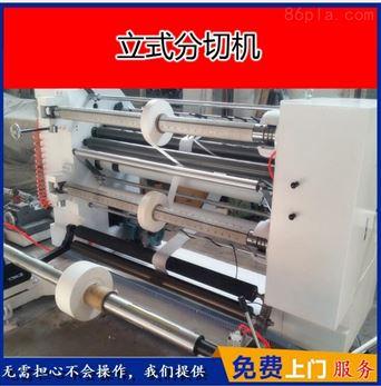 【】多功能高速1600型卷纸分切机 免费技术培训