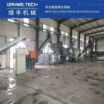 GW-PE-WL1000pet/pe复合农药瓶粉碎清洗自动化生产线设备