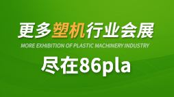 2021第17屆天津國際塑料工業及包裝展覽會