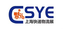 2021上海国际仓配一体化技术装备及供应链展览会