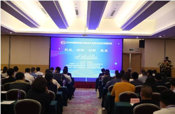 祝贺中国橡胶工业协会橡胶制品分会会员大会暨行业技术发展论坛在顺德圆满举行