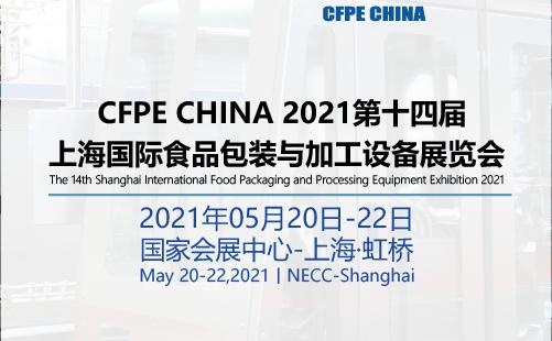 2021上海国际食品包装与加工设备展览会