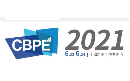 2021第15届上海环保购物袋、包装袋及可降解制品展览会