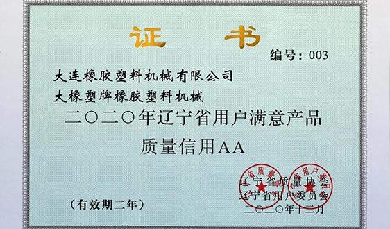 """""""辽宁省用户满意产品""""名单公布 大橡塑牌橡胶塑料机械榜上有名"""