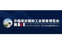 2021中国淮安国际工业装备博览会