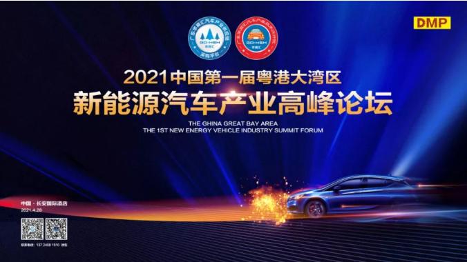 直击现场!2021第一届粤港澳大湾区新能源汽车产业高峰论坛