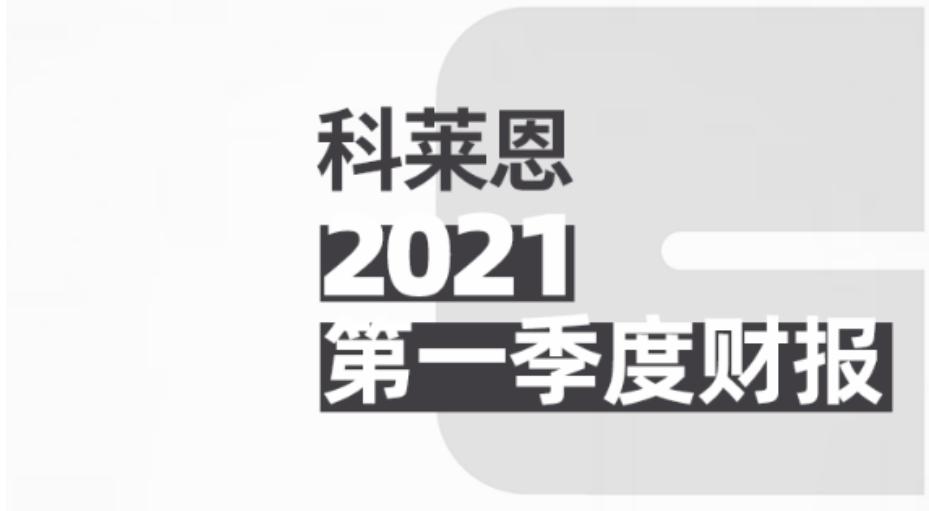 科萊恩2021年第一季度銷售額與盈利率雙增長