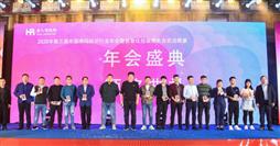 2021第四届中国喷码标识行业年会暨中国数智化包装博览会