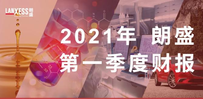 強勁開局,朗盛提高2021財年指導目標