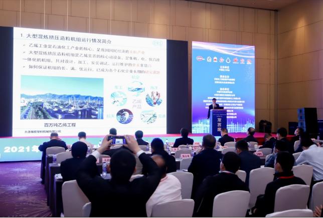 大橡塑亮相2021年中國石油化工設備檢維修技術大會 公司石化裝備全生命周期服務體系獲得各界關注
