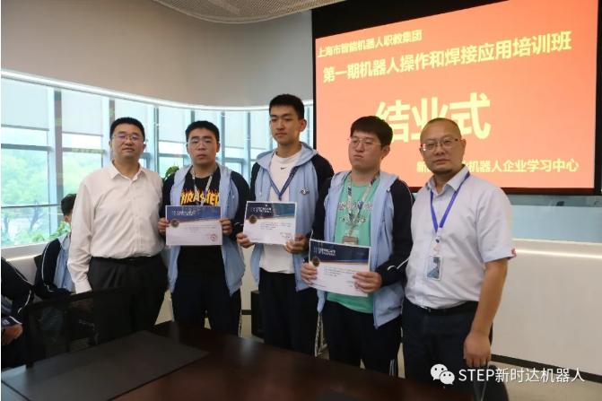 上海市智能機器人職業教育集團首批機器人培訓班在新時達結業