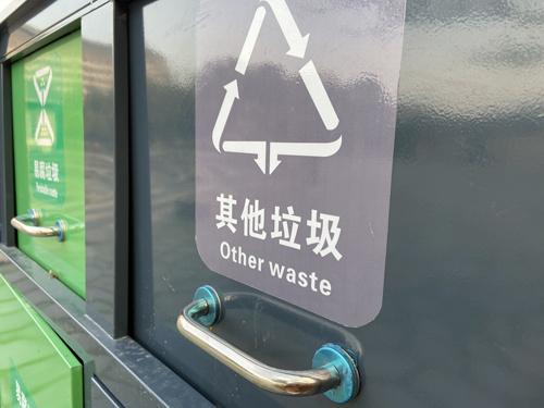 埃克森美孚:著力發展化學回收,助力解決塑料污染