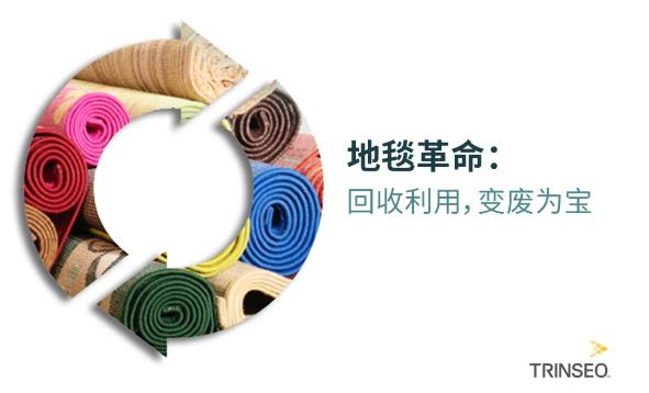 盛禧奧 │ 地毯革命:回收利用,變廢為寶