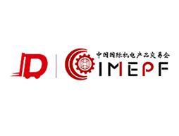 2021中国国际机电产品交易会暨先进制造业博览会(延期时间待定)