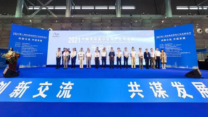 2021安徽塑博會圓滿落幕!| 搭建產業供需平臺,精彩持續上演!
