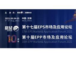 第十七届EPS市场及应用论坛暨第十届EPP市场及应用论坛