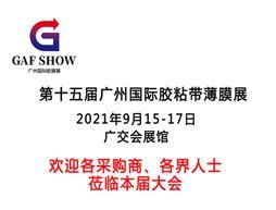 2021第十五届中国(广州)国际胶带&薄膜及涂布自动化设备展览会