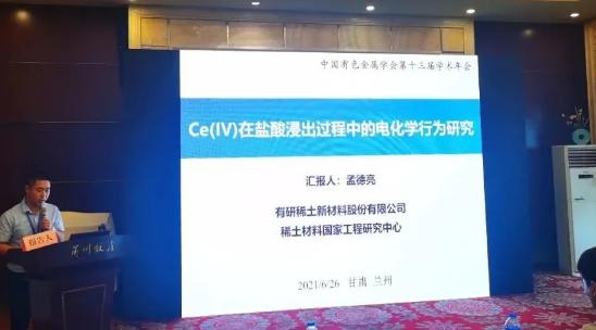 有研新材子公司有研稀土參加中國有色金屬學會第十三屆學術年會并做主題報告