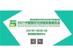 2021中国塑料可持续发展展览会