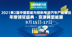 2021第2届中国氢能与燃料电池汽车产业峰会