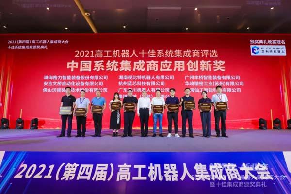 仙工智能出席集成商大会,获大会应用创新奖!