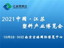 2021中国江苏塑料产业博览会