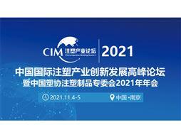 2021中国国际注塑产业创新发展高峰论坛 暨中国塑协注塑制品专委会2021年年会