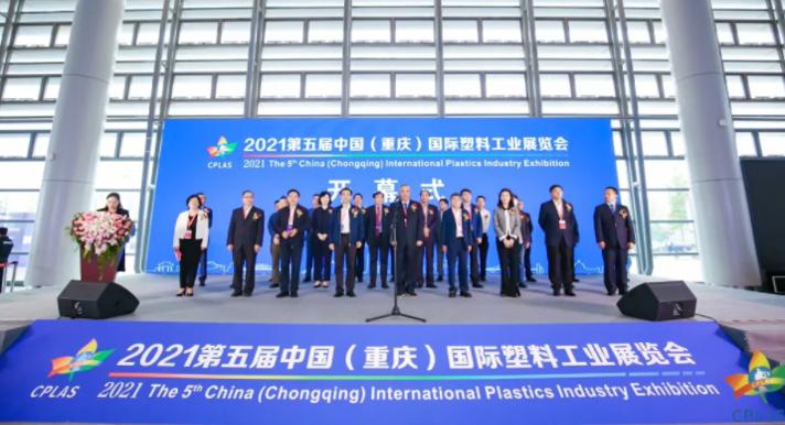 领先科技,创新应用 第五届中国(重庆)国际塑料工业展览会盛大启幕