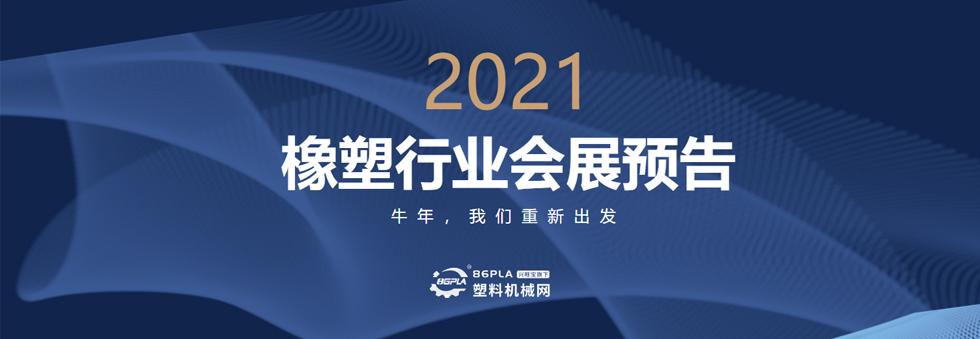 2021橡塑行业会展推荐